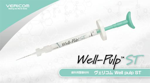 ヴェリコム Well pulp ST