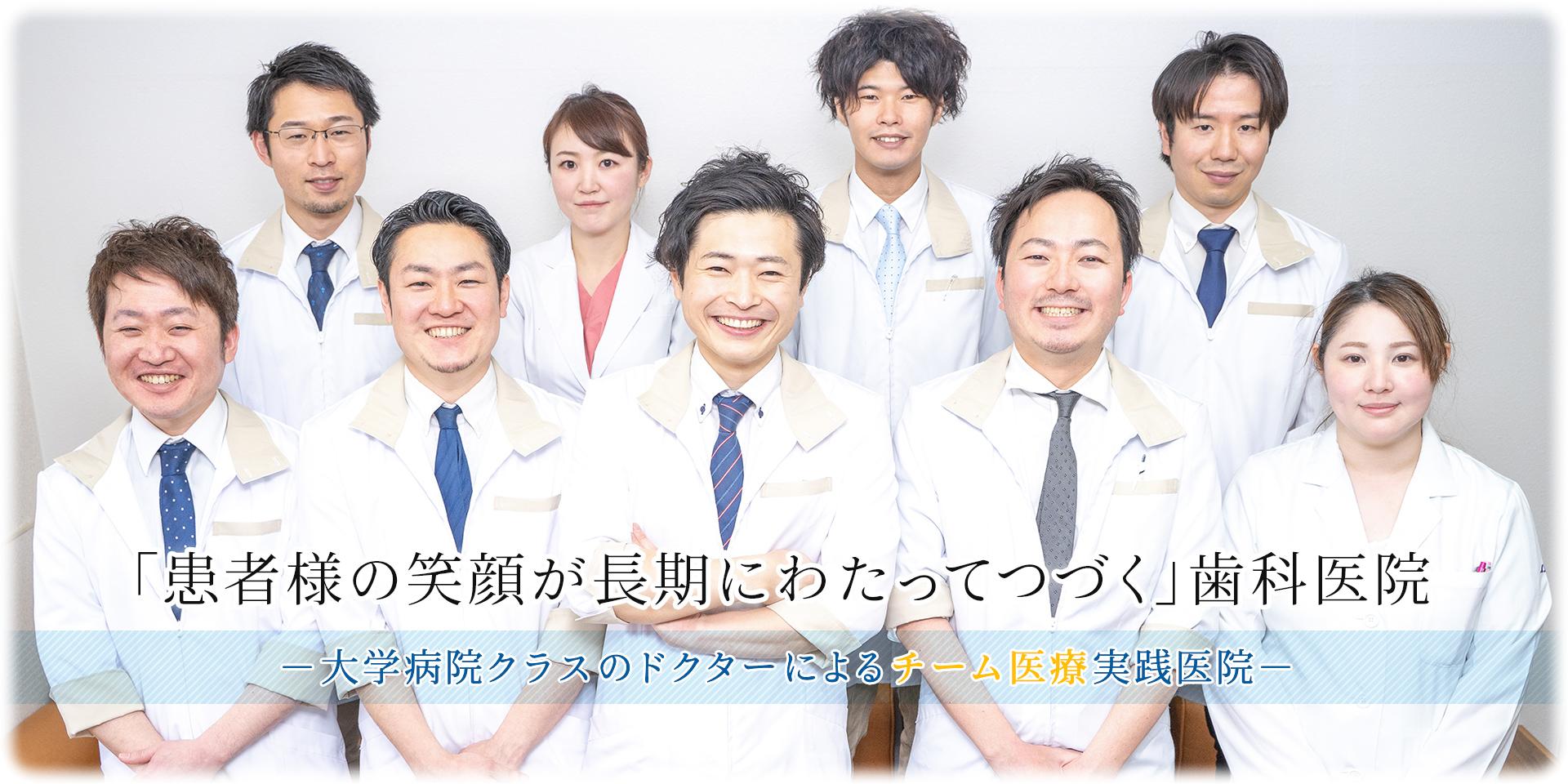 「患者様の笑顔が長期にわたってつづく」歯科医院 -大学病院クラスのドクターによるチーム医療実践医院-