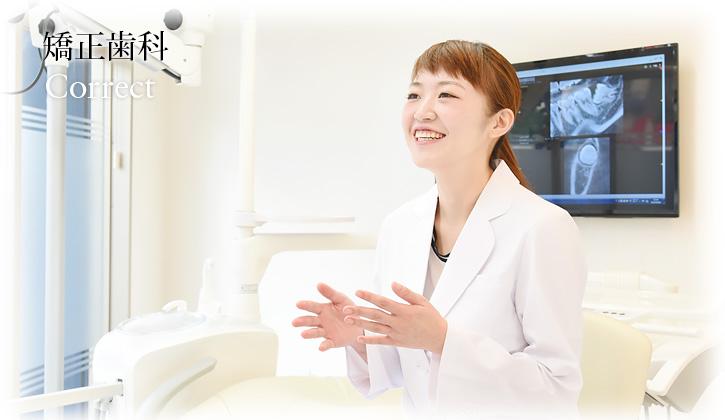 矯正歯科| Correct
