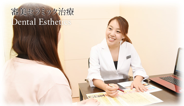 審美セラミック治療 | Esthetics