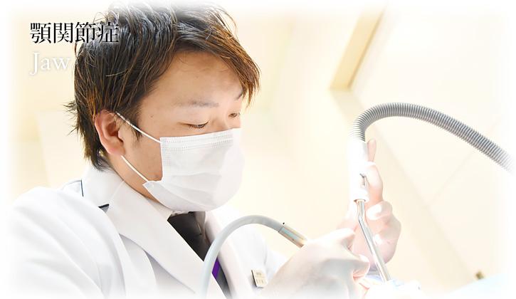 顎関節症 | Jaw