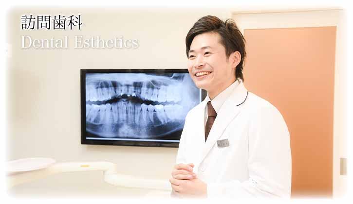 訪問歯科 | Visit