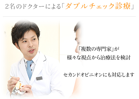 2名のドクターによる「ダブルチェック診療」